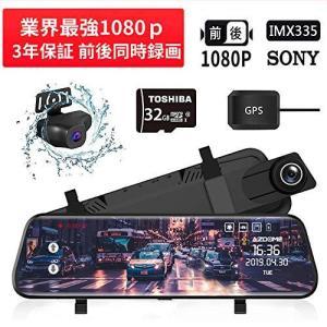 【2020最新版日本語音声対応】ドライブレコーダー ミラー型 前後カメラ 1080P 32GBカード付属 Sony センサー10イン cgrt