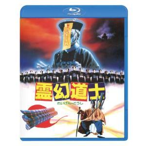 霊幻道士〈日本語吹替収録版〉 [Blu-ray]|cgrt