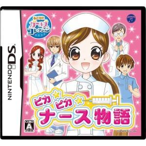 ピカピカナース物語 - 3DS|cgrt