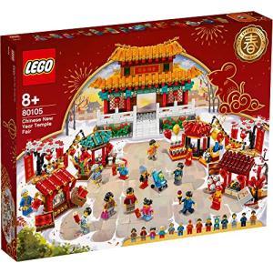 レゴ(LEGO) アジアンフェスティバル 春節のお祝い 80105|cgrt