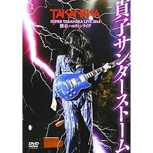 DVD 高中正義 SUPER TAKANAKA LIVE 2014 渋谷ハロウィンライヴ「貞子サンダーストーム」|cgrt