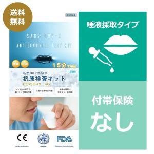 新型コロナウイルス抗原検査キット <唾液採取タイプ> cgtselectshop