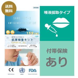 特定感染症補償保険つき 新型コロナウイルス抗原検査キット <唾液採取タイプ> cgtselectshop