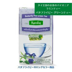 からだにおいしくて目にも楽しい青いお茶。 ほんのり香ばしい豆の風味を感じるバタフライピーの青い花と自...