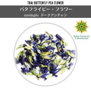 発色が鮮やかで色褪せない青藍のハーブティー。 香ばしい豆の風味がほのかにするが、ほぼ無味無香に近い。...