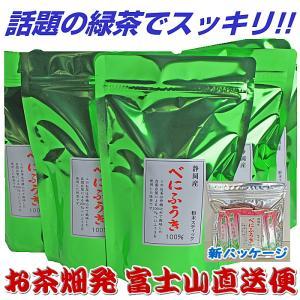 べにふうき緑茶 紅富貴 粉末スティック 静岡産自園100%混じりっ気一切なしのべにふうき お得な5袋セット 話題の緑茶 chabatakechokusoubin