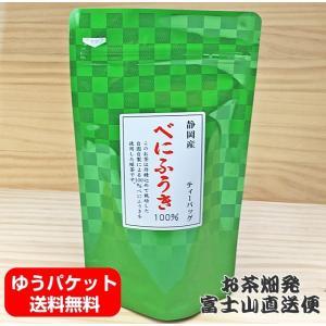 べにふうき茶 ティーバッグ 3g×15個入り 静岡産自園100%混じりっ気一切なしのべにふうき セール ポイント消化 chabatakechokusoubin