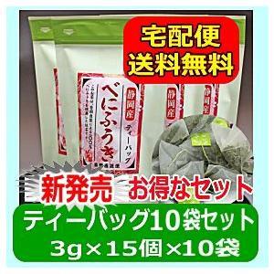 べにふうき茶 ティーバッグ 3g×15個入り10袋セット chabatakechokusoubin
