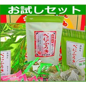 べにふうき緑茶 お試しセッ ト粉末スティック ティーバッグ  茶飴 chabatakechokusoubin