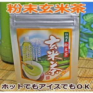 簡単便利な水に溶ける粉末玄米茶40gです。1番の特徴はなんといっても毎回茶殻やティーバッグ等ごみが出...