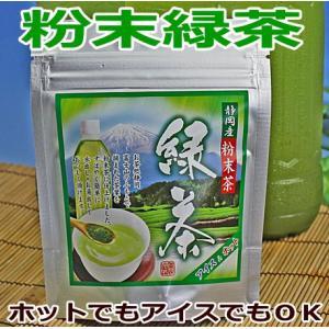 粉末緑茶 40g×10袋セット 降りだし缶1個付き|chabatakechokusoubin