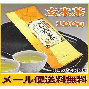 特上玄米茶 100g|chabatakechokusoubin