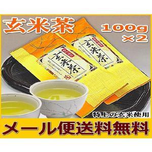 特上玄米茶 100g×2 |chabatakechokusoubin
