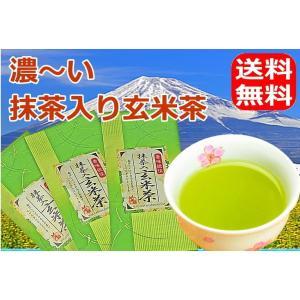 当園で、味も色も乗ったお茶に、たっぷり抹茶の風味と特上玄米の香ばしさが加わり、口当たりが良く、まろや...