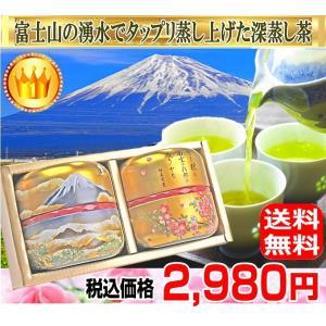 敬老の日 プレゼント 富士山長寿のお茶『じぃじ・ばぁば』が泣けるお茶・話題の深蒸しセット50g×2 敬老の日 お茶ギフト
