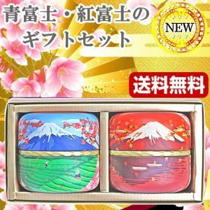お歳暮 お茶ギフト 青富士 紅富士深蒸し茶セット 静岡 土産 ギフト