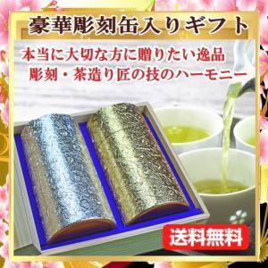 静岡 (土産 ギフト)お歳暮、内祝いギフトに、美味しいお茶を静岡からお届けします。(沖縄・一部離島な...