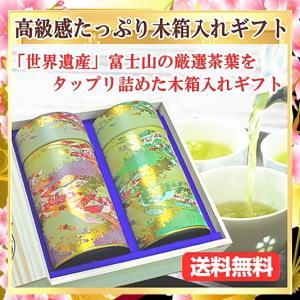 豪華木箱入れ お茶ギフト 富士山特選日本茶詰め合わせセット ...