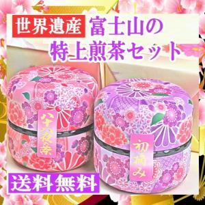 お茶 ギフト 富士山の特上煎茶ギフト 初摘み茶50gと八十八...