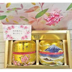 母の日 ギフト 2021 プレゼント 緑茶、日本茶 深蒸し茶詰め合わせセット 贈り物 ギフト 静岡茶...