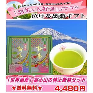 母の日 ギフト 2018 プレゼント 緑茶、日本茶 お茶 ギ...