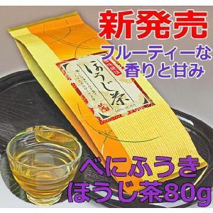 べにふうき ほうじ茶 80g  chabatakechokusoubin