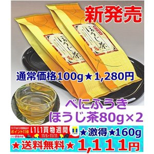 べにふうき ほうじ茶 80g×2袋 chabatakechokusoubin