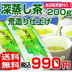 お茶 深蒸し茶 荒造り仕上げ 200g 日本茶/煎茶 緑茶/茶葉 100g×2