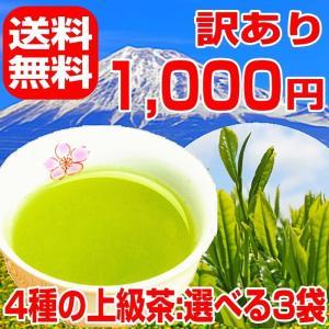 お茶/深蒸し茶など4種の上級茶葉からお好み選べる3袋 福袋 日本茶/煎茶 緑茶/茶葉