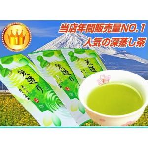 お茶/深蒸し茶荒造り仕上げ 100g×3袋 日本茶/煎茶 緑茶/茶葉
