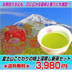 父の日ギフト【お茶・ギフト】富士山の豊富な水!タップリの蒸気...