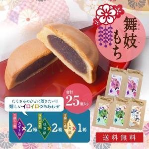 【送料無料】舞妓もち 5箱セット(あずき餡×2箱、抹茶餡×2...