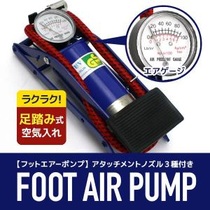 踏み込み式コンパクト空気入れ  自転車やレジャー用品に 空気圧メータ付