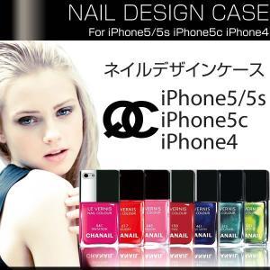 ネイルボトル スマホケース iPhone5 5S 5C 4S 各種対応  デザインTPU
