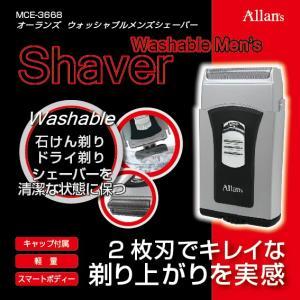 2枚刃でキレイな 剃り上がりを実感 Allan's ウォッシャブル メンズシェーバー