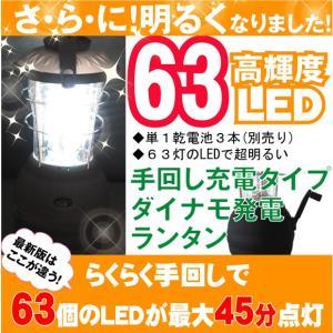 高輝度LED63灯 懐中電灯 ランタン ダイナモ発電 高輝度...