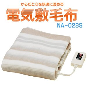 電気敷き毛布 電気毛布 日本製 丸洗いОK!省エネ ダニ退治機能 室温センサー付き