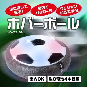 サッカーボール  LEDライト搭載  ホバーサッカー エアホバーサッカー mini イベント・パーティー ホバークラフト