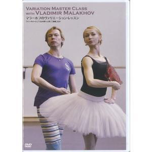 ●「バレエ界の貴公子」マラーホフが教えるバレエ・レッスンシリーズ。 ●マラーホフが、舞台でヴァリエー...