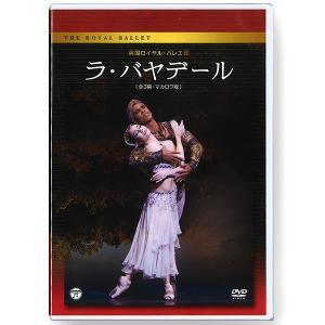 【チャコット 公式(chacott)】【DVD】「ラ・バヤデール」(全3幕・マカロワ版)英国ロイヤル・バレエ団 タマラ・ロホ
