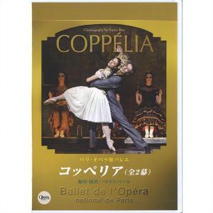 【チャコット 公式(chacott)】【DVD】「コッペリア(全2幕)」パリ・オペラ座 ドロテ・ジルベール