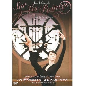 ●世界のトップダンサーたちが信頼するバレエ教師 アンドレイ・クレム バレエの殿堂パリ・オペラ座の元エ...