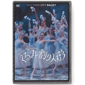 ●「くるみ割り人形 」ニューヨーク・シティ・バレエ  バランシン振付。  ●●20世紀を代表する振付...
