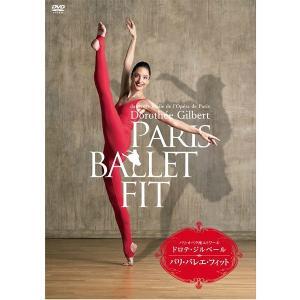【チャコット 公式(chacott)】【DVD】ドロテ・ジルベールの「パリ・バレエ・フィット」