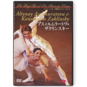 【チャコット 公式(chacott)】【DVD】アスィルムラートワ&ザクリンスキー マリインスキー劇場のスターたち (6)