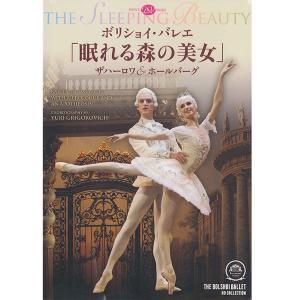●新ボリショイ劇場こけら落とし公演「眠れる森の美女」が DVDで登場!   ザハーロワとホールバーグ...
