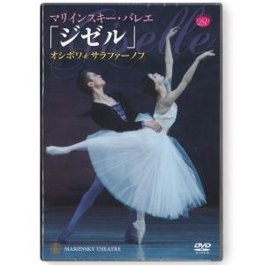【チャコット 公式(chacott)】【DVD】 「ジゼル」マリインスキーバレエ オシポア