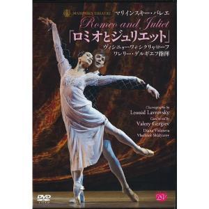 【チャコット 公式(chacott)】【DVD】「ロミオとジュリエット」マリインスキーバレエ ヴィシニョーワ &シクリャローフ