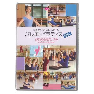 【チャコット 公式(chacott)】【DVD】バレエ・ピラティスBASIC ロイヤル・バレエ・スクール