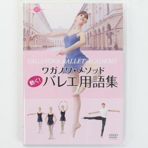 ●ワガノワ・バレエ・アカデミーの公式バレエ用語集。 ●基本の用語から52項目にもおよぶセンターの用語...